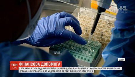 США виділили Україні 15,5 мільйона доларів на боротьбу з коронавірусом