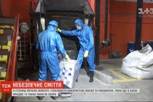 Небезпечне сміття: у столиці почали збирати і спалювати використані маски та рукавички