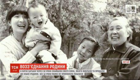 В Китае родители через 32 года воссоединились с сыном, которого у них похитили и продали в другую семью