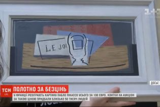 Пікассо за безцінь: роботу видатного митця за 100 євро розіграють у Франції
