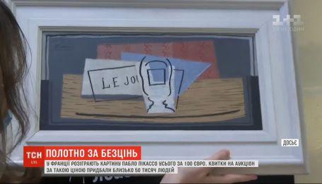 Пикассо за бесценок: работу выдающегося художника за 100 евро разыграют во Франции