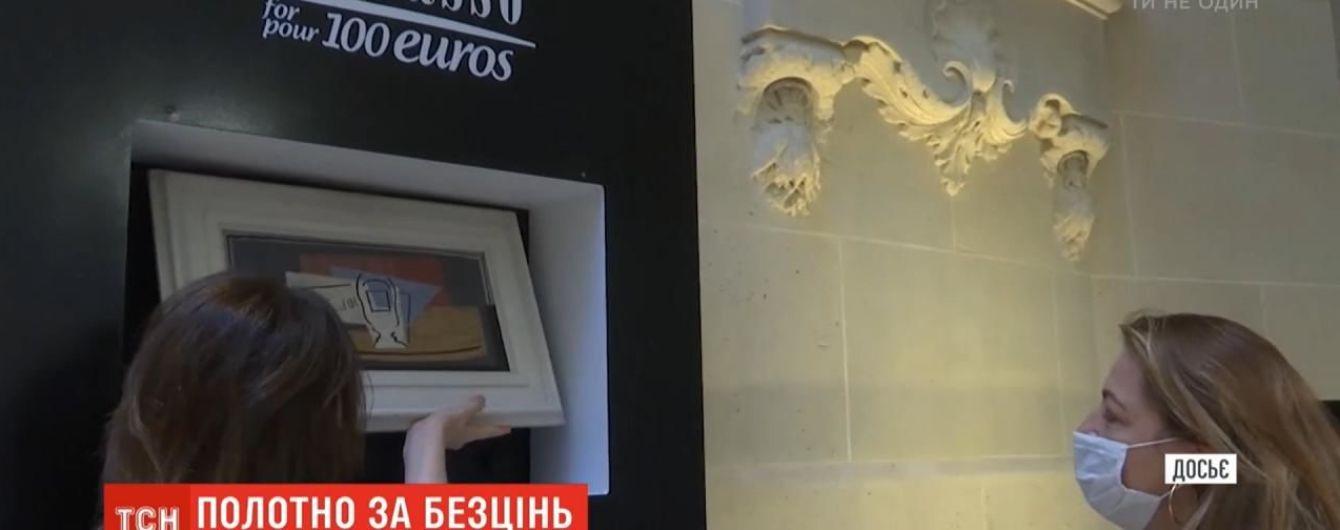 У Франції картину Пабло Пікассо розігрують за сто євро