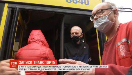 В Киеве готовятся к возобновлению работы общественного транспорта