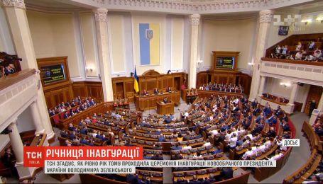 ТСН покаже найцікавіші миті інавгурації президента Зеленського 2019 року