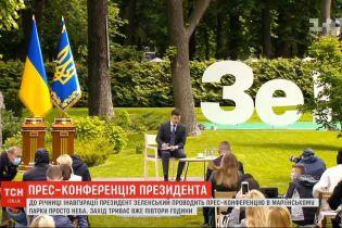 Що відбувається за лаштунками пресконференції президента Зеленського