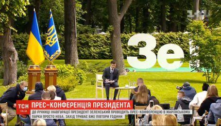 Что происходит за кулисами пресс-конференции президента Зеленского