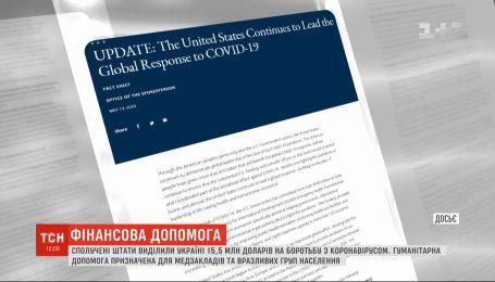 У США погодили пакет гуманітарної допомоги Україні на 15,5 мільйона доларів