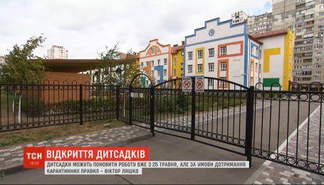 Дитсадки в Україні зможуть відкритися лише за умови дотримання карантинних правил