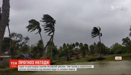 Бурхливий травень: Індію та Бангладеш накрив циклон, а США потерпають від високої води і пожеж