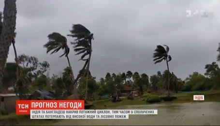 Бурный май: на Индию и Бангладеш обрушился циклон, а США страдают от высокой воды и пожаров