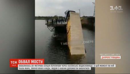 Неподалеку Никополя в Каховское водохранилище упала 20-метровая секция переправы