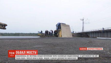 В Днепропетровской области обрушился мост, прицеп грузовой фуры полетел в воду