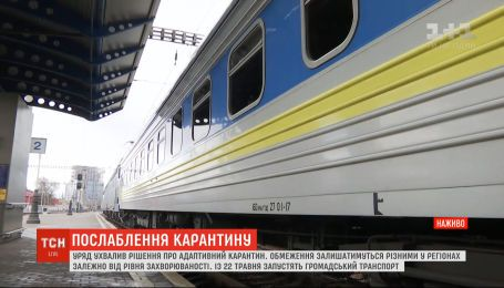 Кабмін ухвалив рішення про адаптивний карантин на всій території України