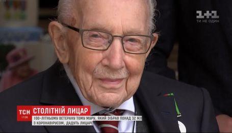 Ветерану, який зібрав понад 32 мільйони фунтів на боротьбу з вірусом, дадуть лицарське звання