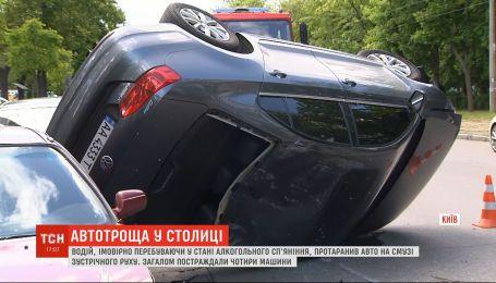 В центре Киева водитель протаранил авто на полосе встречного движения