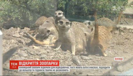 Винницкий зоопарк открылся для экскурсий, но посетители должны сохранять дистанцию