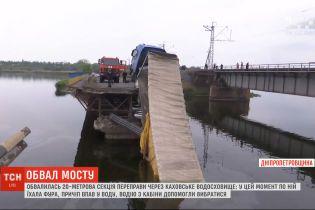 Обвал мосту у Дніпропетровській області: поліція відкрила три кримінальні провадження