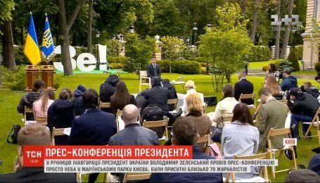 В годовщину инаугурации Зеленский провел пресс-конференцию под открытым небом в Мариинском парке