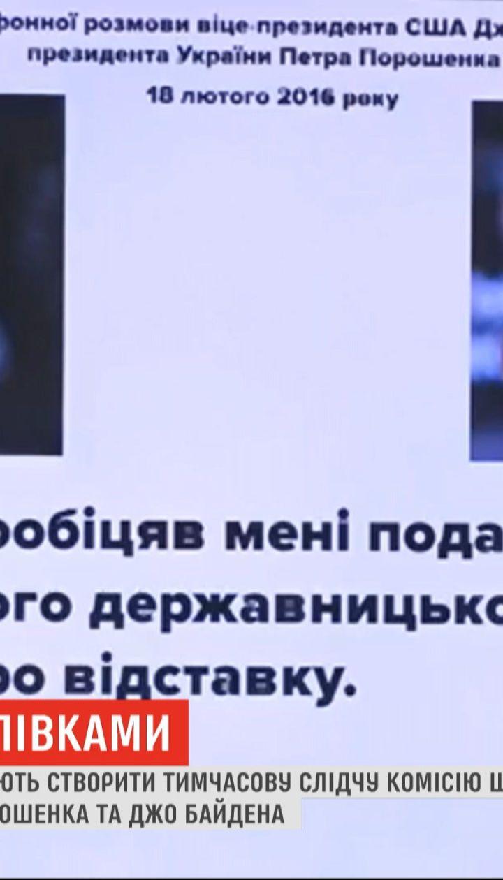 В Раде хотят создать ВСК, которая изучит содержание подлинности разговора Порошенко и Байдена