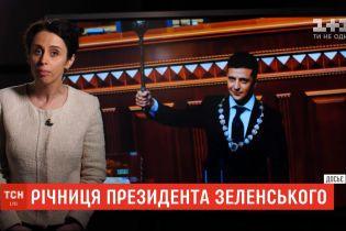 ТСН згадала, як відбувалася церемонія інавгурації Володимира Зеленського