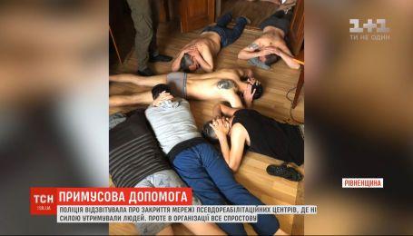 Поліція викрила мережу псевдореабілітаційних центрів, де нібито силою утримували людей