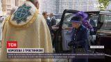 Новости мира: Елизавета II впервые зашла в собор с тросточкой