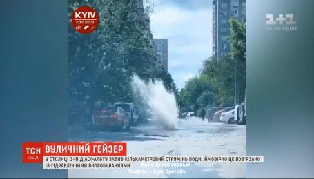 У столиці з-під асфальту забив кількаметровий струмінь води