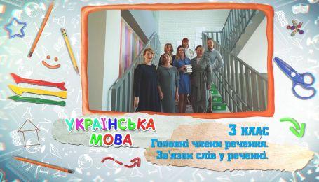 3 клас. Українська мова. Головні члени речення. Зв'язок слів у реченні. 7 тиждень, чт