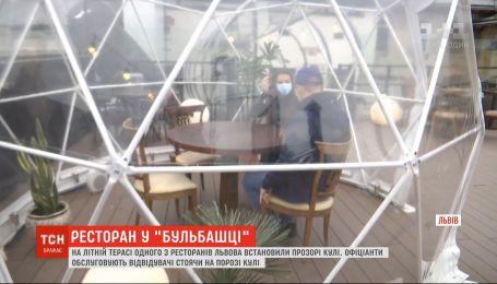 Красиво и безопасно: на летней террасе одного из ресторанов Львова можно поесть в прозрачном шаре