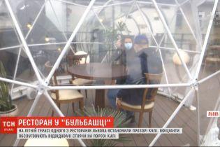 Красиво і безпечно: на літній терасі одного з ресторанів Львова можна поїсти у прозорій кулі