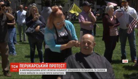 Протест із гребінцями та ножицями: перукарі американського штату Мічиган влаштували акцію проти карантину