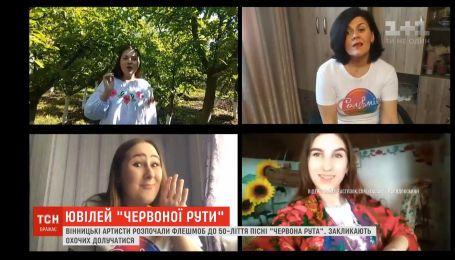 """Вінницькі активісти запустили флешмоб до 50-річчя пісні """"Червона рута"""""""