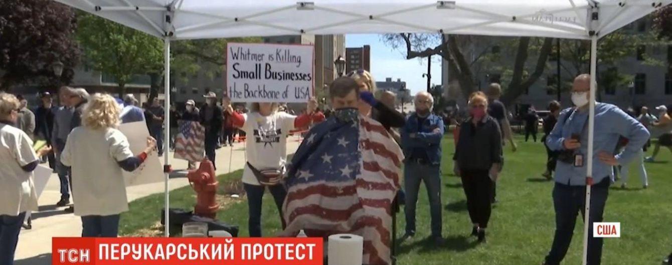 Перукарі у штаті Мічиган протестують проти карантину: просять дозволити роботу