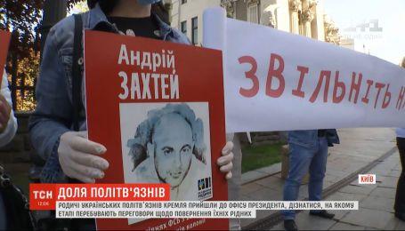 Родственники украинских политзаключенных Кремля пришли в Офис президента, чтобы напомнить о своих родных