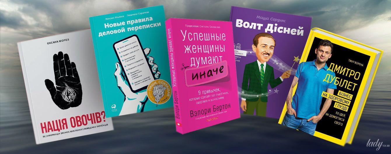 Бізнес по-українськи: книжки для старту, відновлення та натхнення