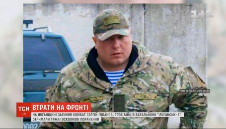 """Командир батальона """"Луганск 1"""" погиб на фронте"""