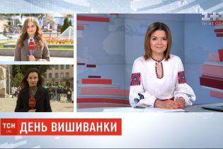 Як відзначають День вишиванки у Києві та Львові