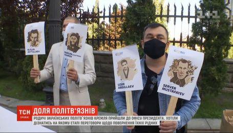Они до сих пор там: родственники украинских политзаключенных пришли у Офису президента