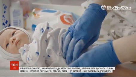 В иностранцев появился шанс забрать из Украины детей, которых им родили суррогатные матери