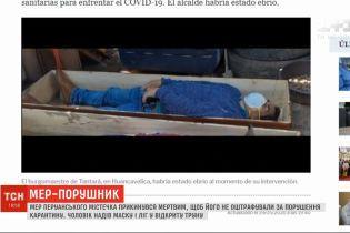 Мэр перуанского городка притворился мертвым, чтобы его не оштрафовали за нарушение карантина