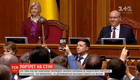 ТСН проверила, висят ли в чиновничьих кабинетах портреты президента Зеленского