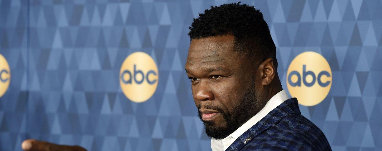 Репера 50 Cent звинуватили в організації злочинного нападу