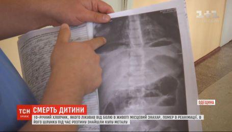 В Одесской области умер 10-летний мальчик: в его желудке нашли груду металла