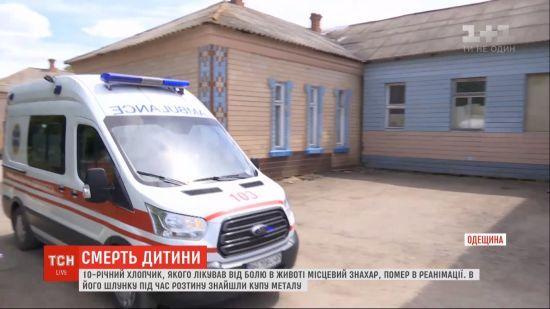 Спочатку лікувала знахарка: в Одеській області помер хлопчик, який наковтався металу