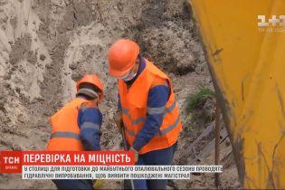 В Киеве проводят гидравлические испытания для подготовки к предстоящему отопительному сезону