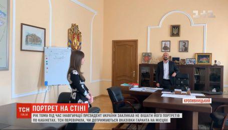 Президента - не икона: вешают ли чиновники в своих кабинетах портрет Зеленского