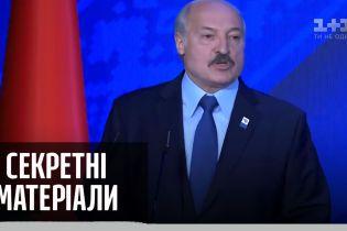 Диктатори світу: Олександр Лукашенко — Секретні матеріали