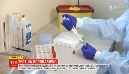 В Україні запровадили тестування на антитіла до коронавірусної інфекції