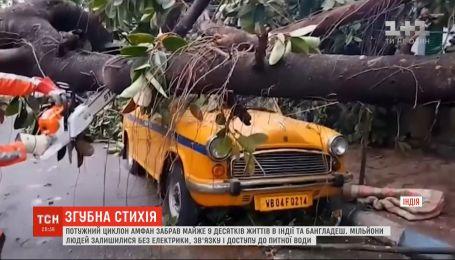 """Почти сотню жизней унес мощный циклон """"Амфан"""" в Индии и Бангладеш"""