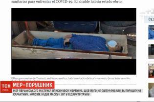 В Перу мэр притворился мертвым, чтобы не платить штраф за нарушение карантина